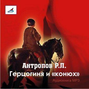 Роман Антропов Герцогиня и «конюх» маккейб а пугливая герцогиня роман