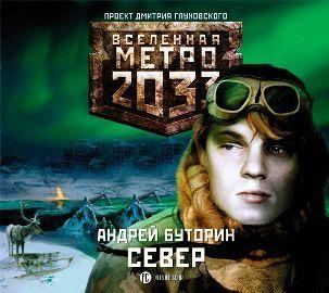 Андрей Буторин Север харитонов ю в метро 2033 на краю пропасти