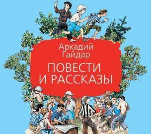 Аркадий Гайдар Повести и рассказы гайдар аркадий петрович чук и гек isbn 978 5 17 101483 4
