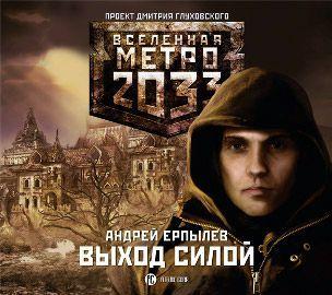 Андрей Ерпылев Выход силой шабалов д метро 2033 право на жизнь