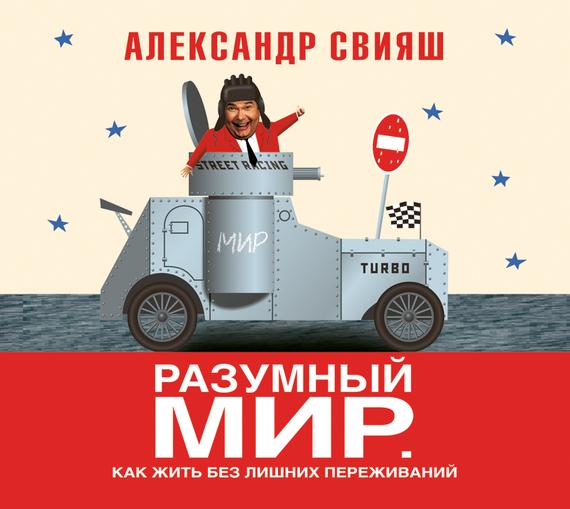 Разумный мир. Как жить без лишних переживаний LitRes.ru 176.000