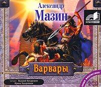 Александр Мазин Варвары