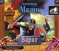 Мазин, Александр  - Варяг