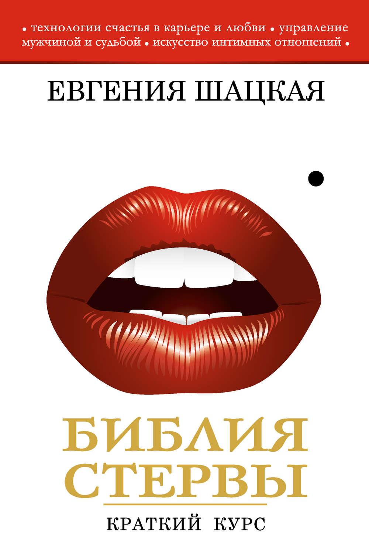 Евгения шацкая скачать книгу на телефон