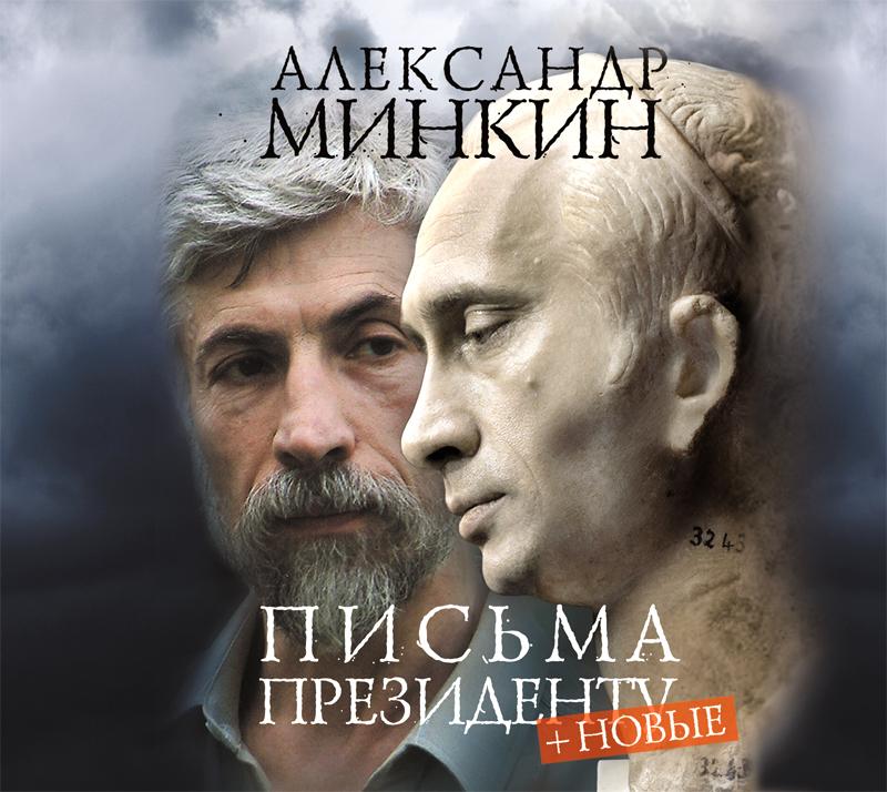 Александр Минкин Письма президенту минкин а аудиокн минкин письма президенту 2cd