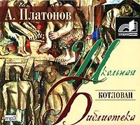 Андрей Платонов Котлован