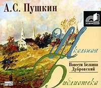 Пушкин, Александр Сергеевич  - Повести Белкина. Дубровский