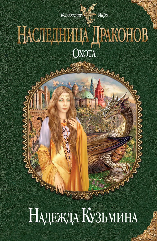 Наследница драконов книга 3 скачать бесплатно