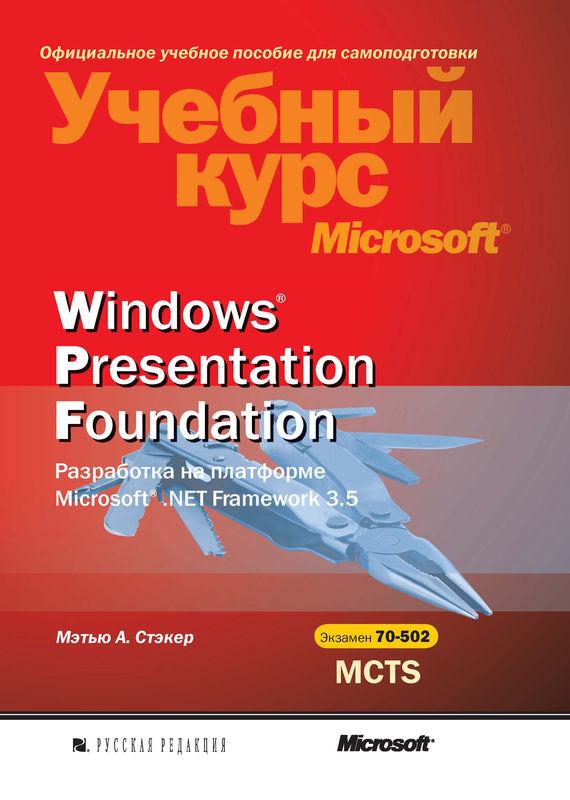 бесплатно Мэтью А. Стэкер Скачать Windows Presentation Foundation. Разработка на платформе Microsoft .NET Framework 3.5
