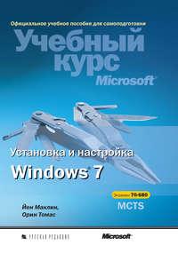 Маклин, Йен  - Установка и настройка Windows 7