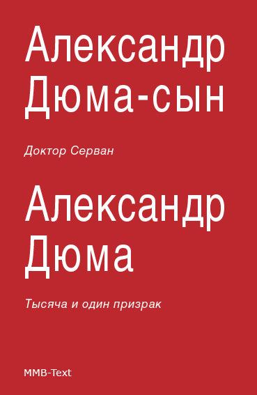 Скачать Доктор Серван сборник бесплатно Александр Дюма