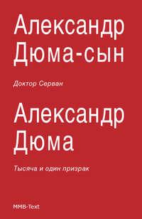 - Доктор Серван (сборник)