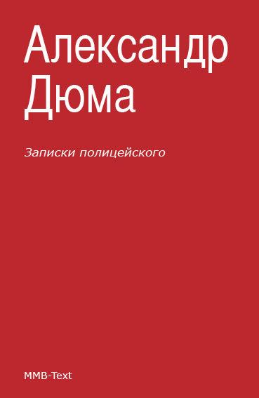 Записки полицейского (сборник)