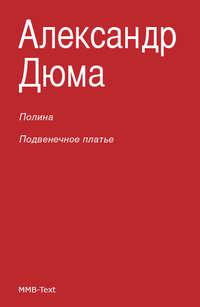 Дюма, Александр  - Полина; Подвенечное платье