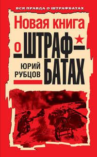 Рубцов, Юрий  - Новая книга о штрафбатах