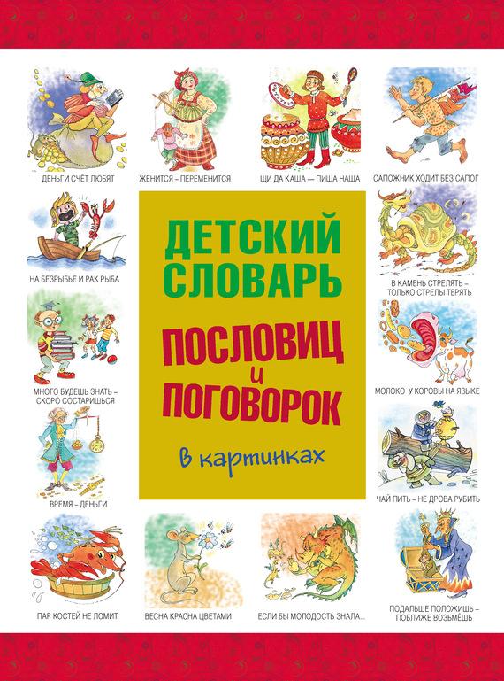 Скачать Автор не указан бесплатно Детский словарь пословиц и поговорок в картинках