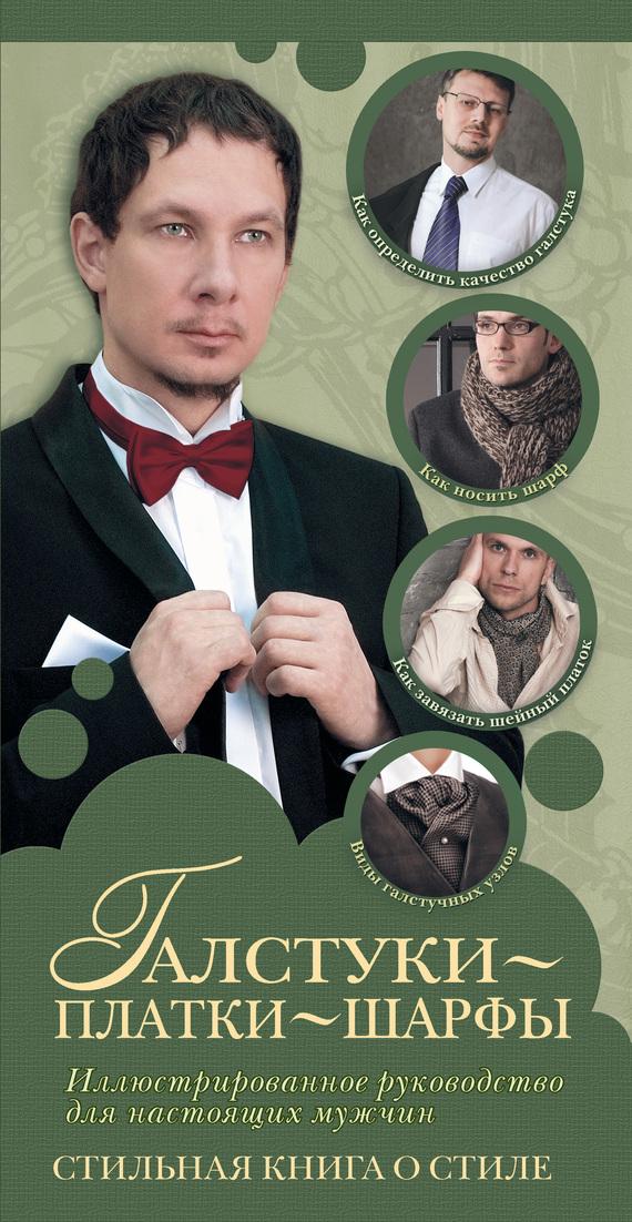 Скачать Автор не указан бесплатно Галстуки, платки, шарфы