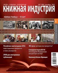 - Книжная индустрия &#847007 (сентябрь) 2012
