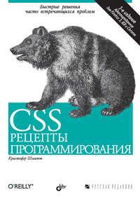 Шмитт, Кристофер  - CSS. Рецепты программирования (3-е издание)