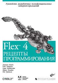 Ноубл, Джошуа  - Flex 4. Рецепты программирования