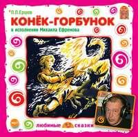 Ершов, Петр  - Конек-Горбунок
