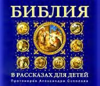 Протоиерей Александр Соколов Библия для детей александр гомельский библия баскетбола 1000 баскетбольных упражнений
