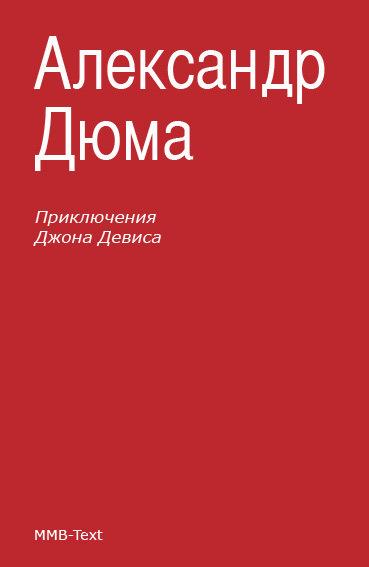 Александр Дюма - Приключения Джона Девиса