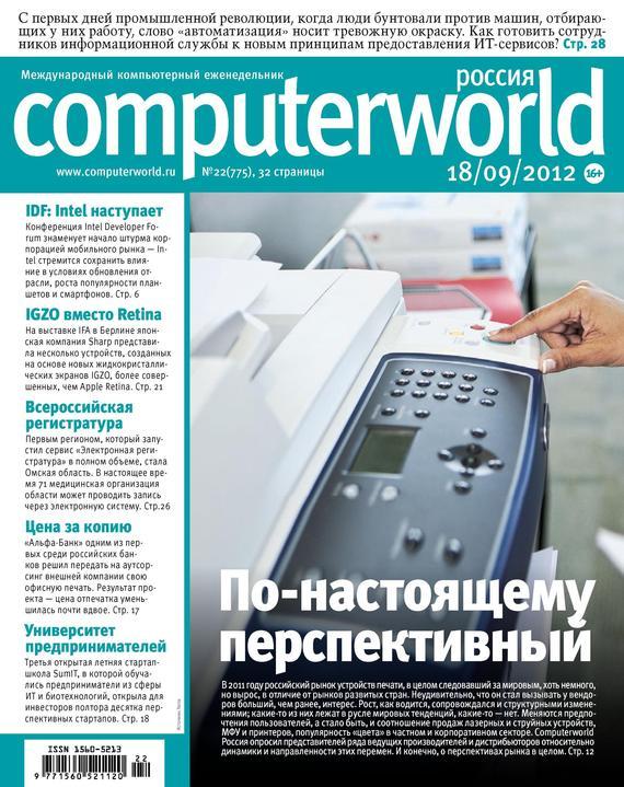 Обложка книги Журнал Computerworld Россия &#847022/2012, автор системы, Открытые