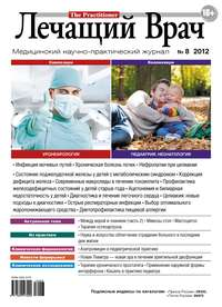 - Журнал «Лечащий Врач» №08/2012