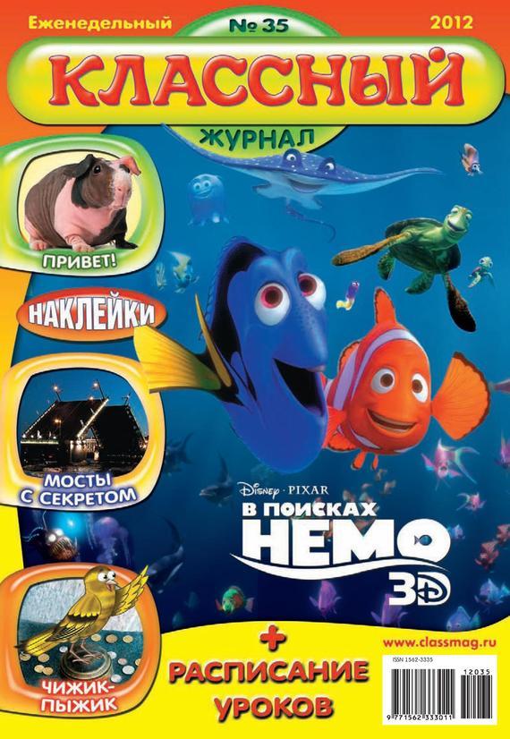 Открытые системы Классный журнал №35/2012 открытые системы классный журнал 27 2012