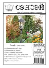 Отсутствует - Сэнсэй. Газета для самосовершенствования. №08 (66) 2012