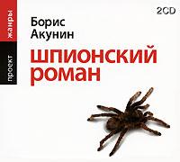 Борис Акунин Шпионский роман игорь атаманенко шпионский пасьянс