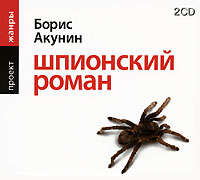 Акунин, Борис  - Шпионский роман