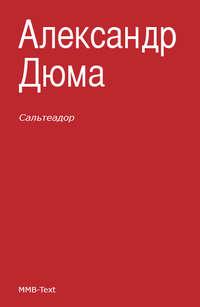 Дюма, Александр  - Сальтеадор