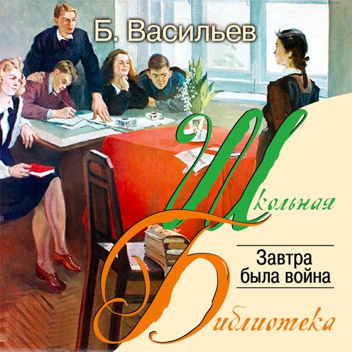 Борис Васильев Завтра была война… война в дневниках и воспоминаниях комплект из 27 книг