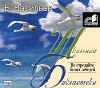 Борис Васильев Не стреляйте белых лебедей не стреляйте белых лебедей