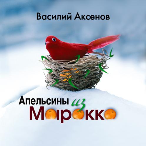Василий П. Аксенов Апельсины из Марокко московские воспоминания шестидесятых годов