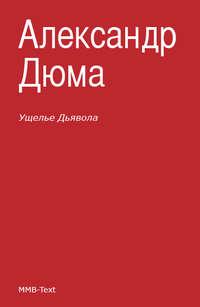 Дюма, Александр  - Ущелье дьявола