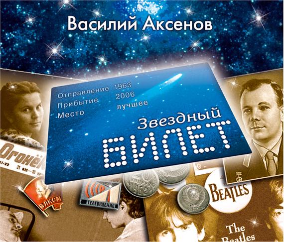Василий Аксенов Звездный билет крем bodyton крем для лица дневной 30 мл