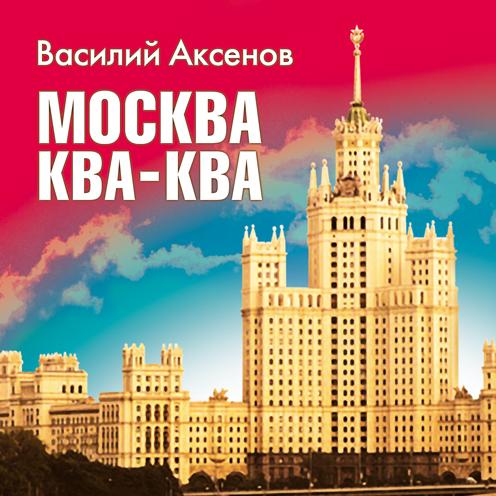 Василий П. Аксенов Москва Ква-Ква купить шурупов рт на все инструменты на ул складочная г москва