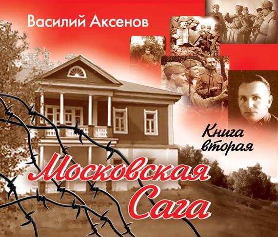 Московская сага. Война и тюрьма. Книга 2