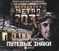 Владимир Березин Путевые знаки метро 2033 новая опасность комплект из 3 х книг