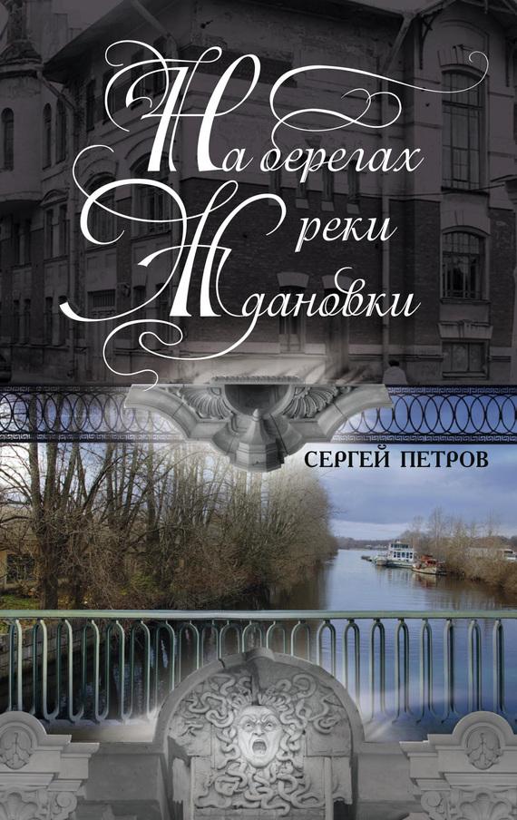 доступная книга Сергей Петров легко скачать