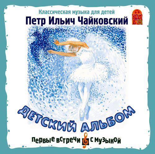 Петр Ильич Чайковский Детский альбом балет щелкунчик