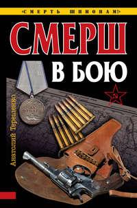 Терещенко, Анатолий  - СМЕРШ в бою