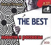 Пелевин Виктор - The Best. Повести и рассказы