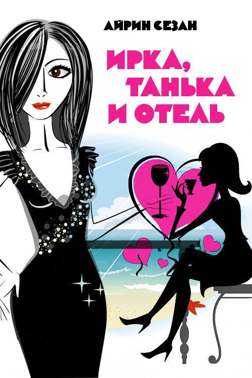 Айрин Сезан Ирка, Танька и Отель