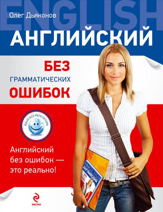 Скачать Английский без грамматических ошибок бесплатно О. В. Дьяконов