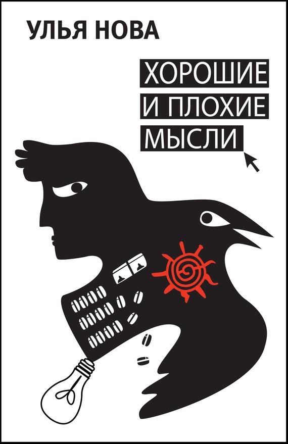 Скачать Улья Нова бесплатно Хорошие и плохие мысли сборник