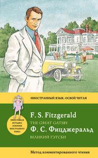 Френсис Фицджеральд - Великий Гэтсби / The Great Gatsby. Метод комментированного чтения